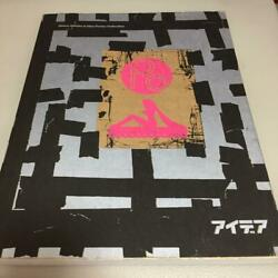 Shinro Ohtake Art Collection All Collection Of Idea Posters 2007 Japan Fs