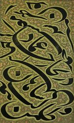 Islamic Art Calligraphy Panel By Master Mirza Ahmad Signed And Dated Manuscript