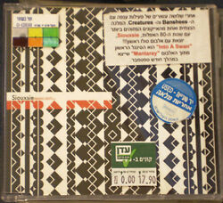 Siouxsie Into A Swan Israel Israeli Promo From Mantaray Banshees Creatures Cd