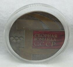 1972 Russia Olympic Commemorative Medal