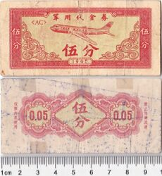 H0013 China Military Banknote 5 Cent During Vietnam War 1965 Fine