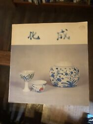 Rare Ming Dynasty Cheng-hua Antique Chinese Porcelain.1984 Book. Shows Marks.