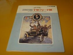 Ford Model T Special Exhibition Catalogue Book By Toyota Museum 1997 Japan