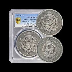 2019 China Medal - Pcgs Pr70 - Top Pop 🥇 1867 Shanghai Tael With Rays Design