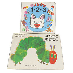 Lot2 The Very Hungry Caterpillar Eric Carle And Nontan Japanese Edition Kids Book
