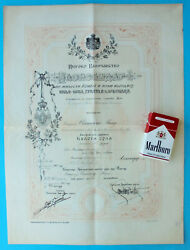 Serbia - Order Of The White Eagle 5th Class - Beautifull Large Document 1930