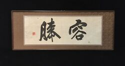 Antique Signed Chinese Calligraphy Banner Panel