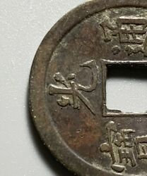 Very Rare Antique China Qing Dynasty Kwangtung Kuping Milled 1 Cash Coin - Bent