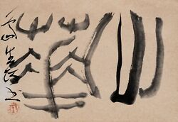 A Signed Vintage Japanese Calligraphy Ink Painting Shin Ge
