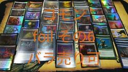 Mtg Foil For Powpers Etc. Excellent Common Set Of 43 Roses Available Forpart