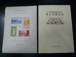 21mi Tube Japanese Stamps 1st National 1938 Public Sunlight Small Seat With