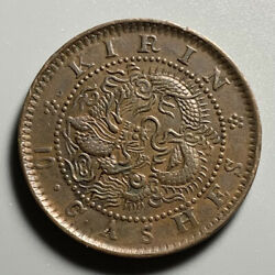 Very Nice And Scarce Antique China Qing Kirin 10 Cash Copper Coin 九尾龙