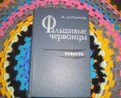 Detective Book Soviet Vintage Fake Gold Coins Russian 1972