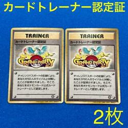 Card Trainer Certificate Old Back Pokemon Cards Promo