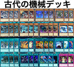 Yu-gi-oh Ancient Machines Deck Full-scale Construction With Sleeves Antique Gear