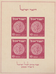 Israel 1949 First Anniversary Of Israeli Postage Stamps - 32273