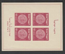 Israel 1949 First Anniversary Of Israeli Postage Stamps - 19210
