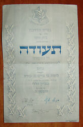 Jewish Judaica Israel Certificate Idf Officer Signed By Top Chief, H. Barlev '52