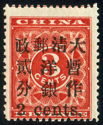 Imp China 1897 Red Revenue Small Fig 2 Cents With Triple Varieties Og Mint Rare