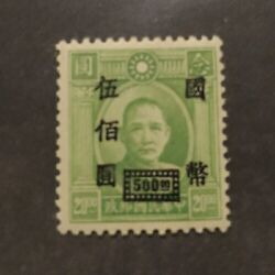1940and039s China Stamp Very Rare Stamp Mint Condition