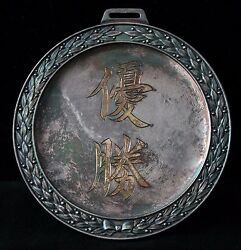 Beautiful 1966 Japan Air Lines National Judo Championship Medal In Solid Silver