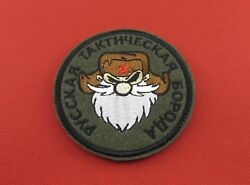 Russian Tactical Beard Embroidered Hook amp; Loop Patch Emblem