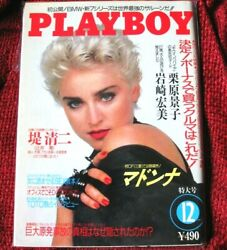 Madonna Playboy Japan Only Rare Cover Magazine Erotica Sex Whoand039s That Girl Promo