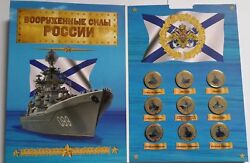 Set Of 9 Coins Russian Armed Forces Ships 10 Rubles Colored Enamel Engraving