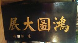 Large Solid Wood Japanese/chinese Signed Hand Painted Caligraphy Sign