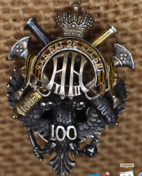 Russian Russia Imperial Badge Medal Order 100 Year Of 4 And 5 Batalion Artillary