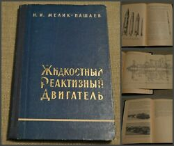 1959 Liquid Jet Engine In Russian Schemes Of Some Rocket Engines Cosmos Ussr