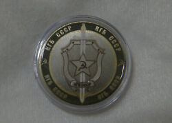 Coin 10 Rubles Kgb Ussr. Committee For State Security Css Ussr