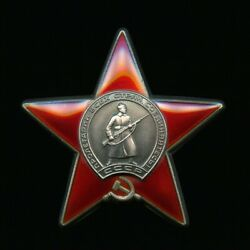 Soviet Russian Ussr Medal Order Of The Red Star 3763215 бормашина C. Afghanistan