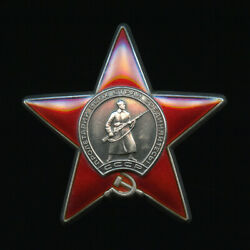 Soviet Russian Ussr Medal Order Of The Red Star 3752669 бормашина C. Afghanistan