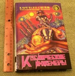 1994 Russian Sci Fi Hardcover Book Collectible Horror Number 6 Display