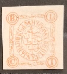 India Indian Feud State Bhopal 1r Rose Mint Vf-xf Sg 98 £120 Rare