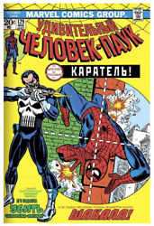 Amazing Spider Man #129 FIRST APPEARANCE OF THE PUNISHER Rare Russian Variant