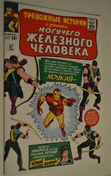Rr Tales Of Suspense 57 Hawkeye Russian Edition Limited Foreign Sealed Poly Bag