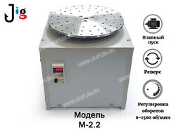 Machine For Centrifugal Casting M-2.2 With Speed Control.