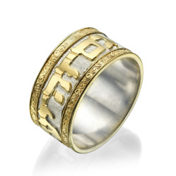 Brushed 925 Sterling Silver 14k Gold Hebrew Wedding Ring - This Too Shall Pass
