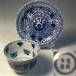 Antique Chinese Tea Cup Saucer Blue And White Qing Kangxi Mark 17th 18th Century