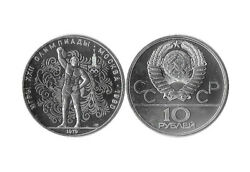 1979 Russia/ussr Silver 1oz 34g 10 Roubles Moscow Olympic 1980 Weightlifting