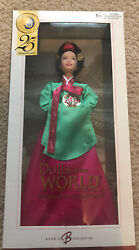 Barbie Princess Of The Korean Court - Pink Label - Dolls Of The World