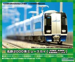 New Greenmax N Scale 30421 Meitetsu 2000 Series Musky Remodeled Train 2007 Tra