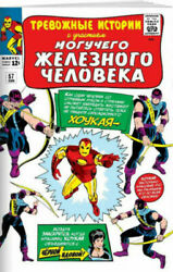 Russian Edition Tales Of Suspense 57 Hawkeye Limited Foreign Sealed Poly Bag
