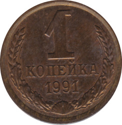Soviet Ussr Russian Money Coins 1 Copeck 1991 L No Longer In Circulation Rare