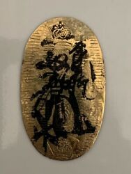 Antique Vintage Old Coin Musashi Tokugawa Territory Currency Bunroku 5 Years