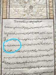Letter From Shah Zaman Afghanistan Ruler To East India Company Dated 1839