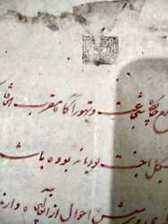 Letter From Shah Shuja Afghanistan Ruler To East India Company Dated 1835