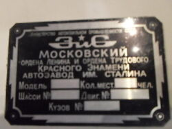 Nameplate Zis E.g. I.s.110 8 Cylinder Saloon Sign Id Plate Classic Car Cccp S4